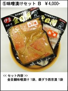 味噌漬けセット B