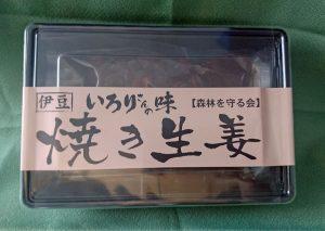 焼き生姜(150g) 650円