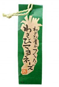 わさびマヨネーズ(300g) 650円