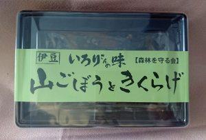 山ごぼうときくらげ(150g) 650円